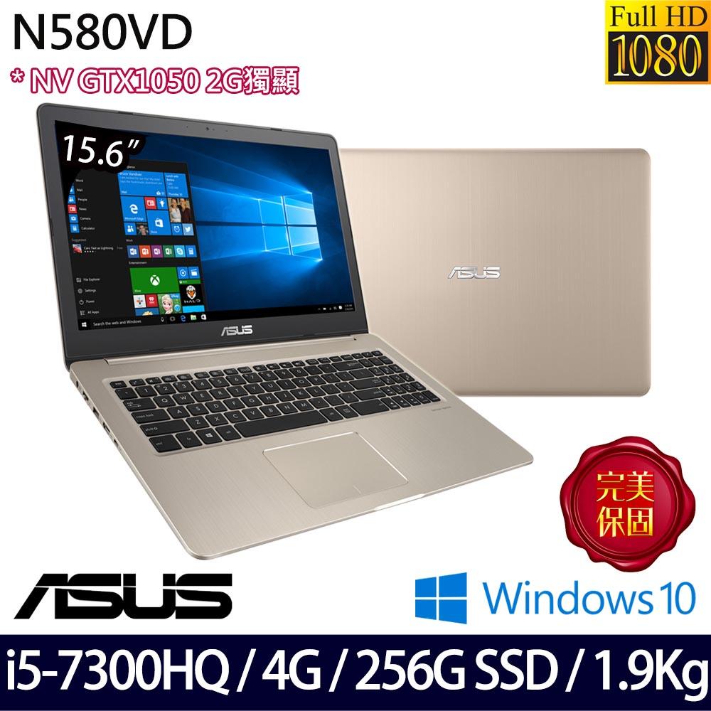 ASUS N580VD-0351A7300HQ 15.6吋i5-7300HQ四核SSD效能GTX1050独显笔电
