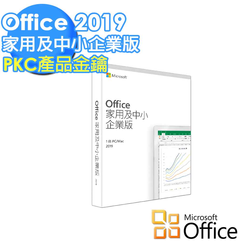 Microsoft 微軟 Office 2019 家用及中小企業版 PKC 金鑰