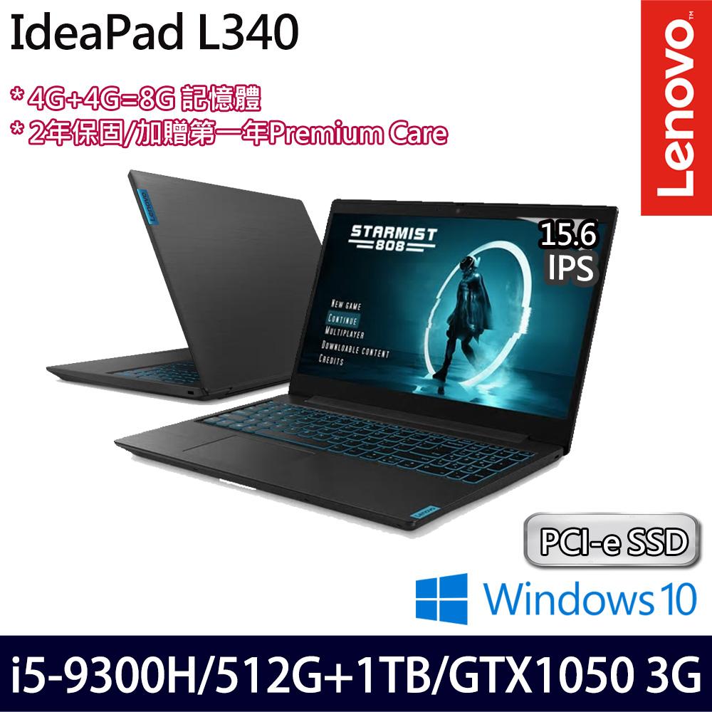 [贈原廠筆電包] Lenovo IdeaPad L340 81LK00VKTW 15.6吋i5-9300H四核1T+512G SSD雙碟升級獨顯電競筆電-8G特仕版