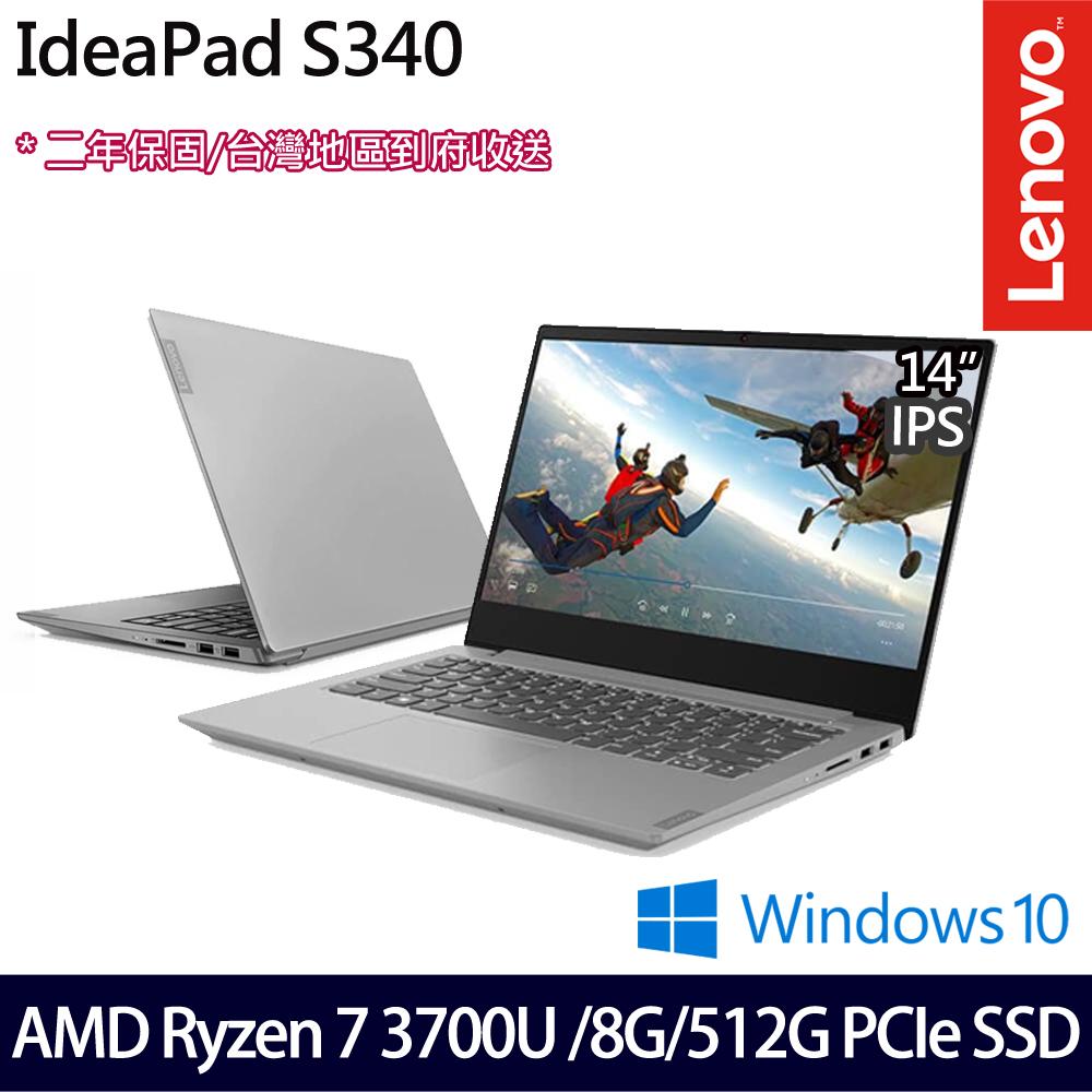 [贈無線鼠/鍵盤模/清潔組] Lenovo IdeaPad S340 81NB008QTW 14吋R7-3700U四核512G SSD效能輕薄筆電(二年保)