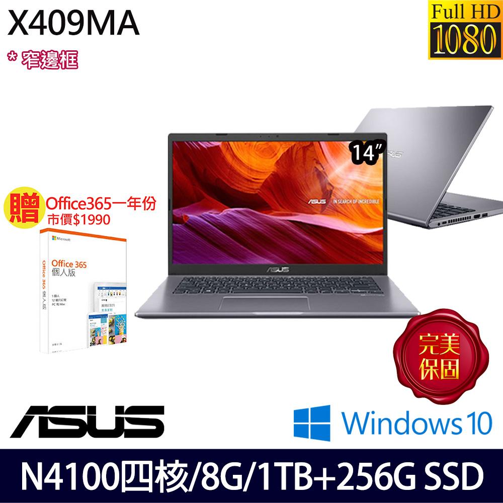 【贈無線鼠+鍵盤模+清潔組】ASUS X409MA-0061GN4100 14吋文書筆電 N4100/8G/256G PCIe SSD+1TB/Win10