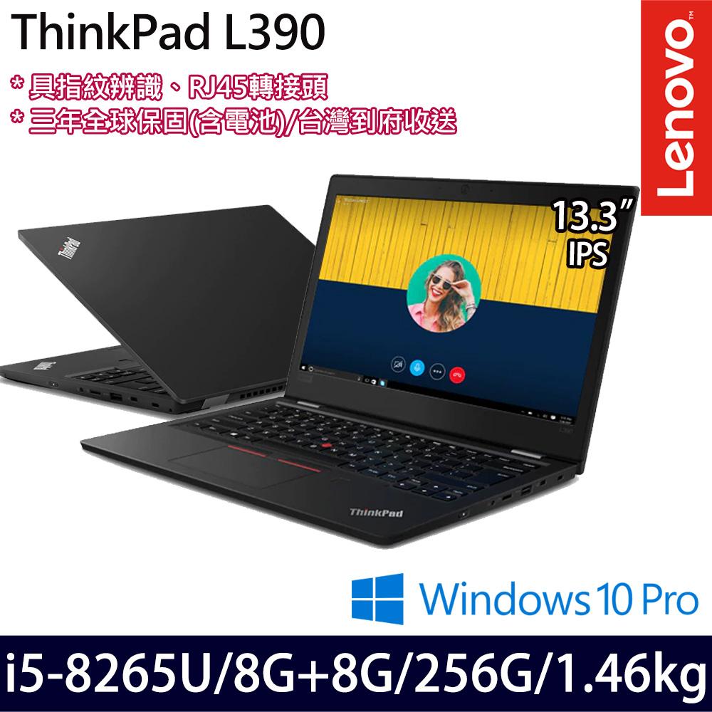 [贈無線鼠+清潔組+鍵盤膜] Lenovo ThinkPad L390 20NRS0DK00 13.3吋商務筆電 i5-8265U/16G/256G/W10P/三年保-特仕