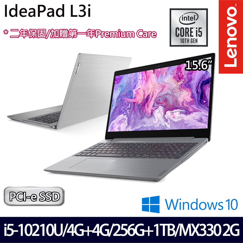 [贈無線鼠/鍵盤膜/清潔組] Lenovo IdeaPad L3 81Y300DJTW 15.6吋戰鬥筆電 i5-10210U/8G/256G PCIe+1T/MX330/W10-特仕
