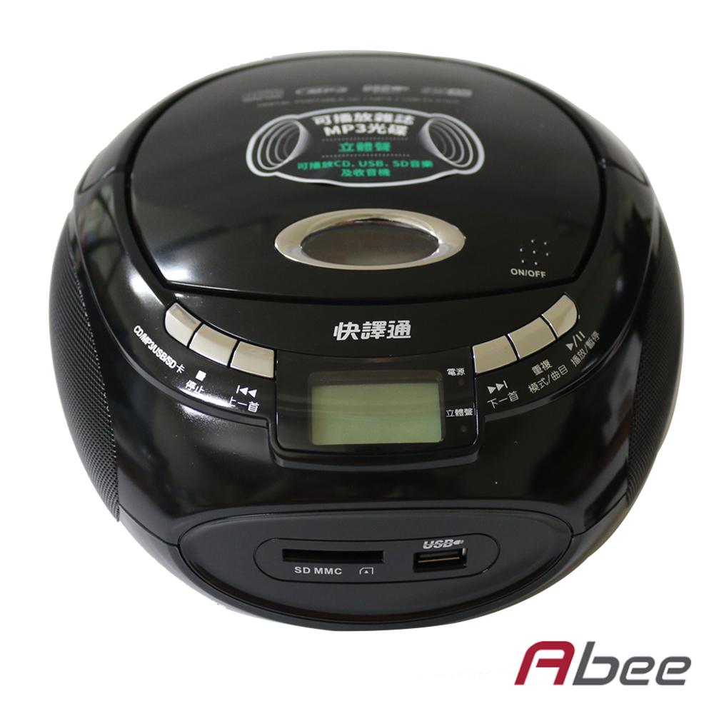 【Abee】手提CD立體聲音響CD21