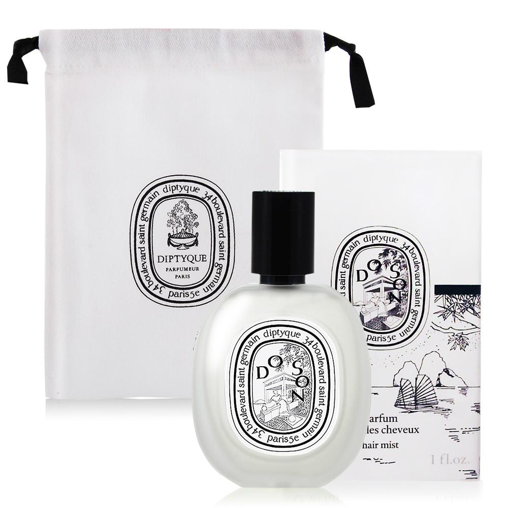 DIPTYQUE 杜桑髮香噴霧(30ml)+品牌經典圖案束口袋-香水公司貨