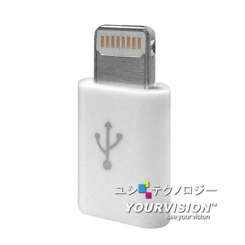 最新 支援IOS7 iPhone 5 5s 5c / iPad 4 mini Lightning port to Micro USB 轉接頭