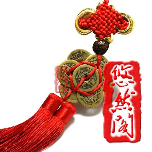 【悠然阁】(1串)梅花钱 梅花铜钱 中国结精美吊饰 挂饰(旺财 化煞 除