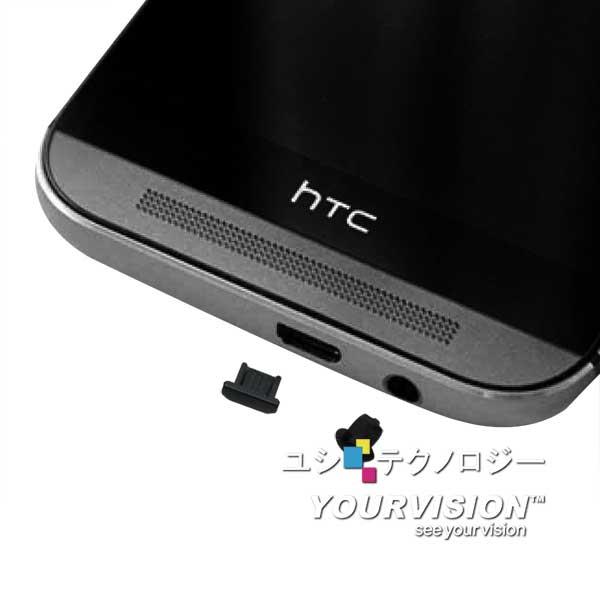 (四組入)HTC One M9 M8 耳機孔 / Micro USB 連接口防塵套