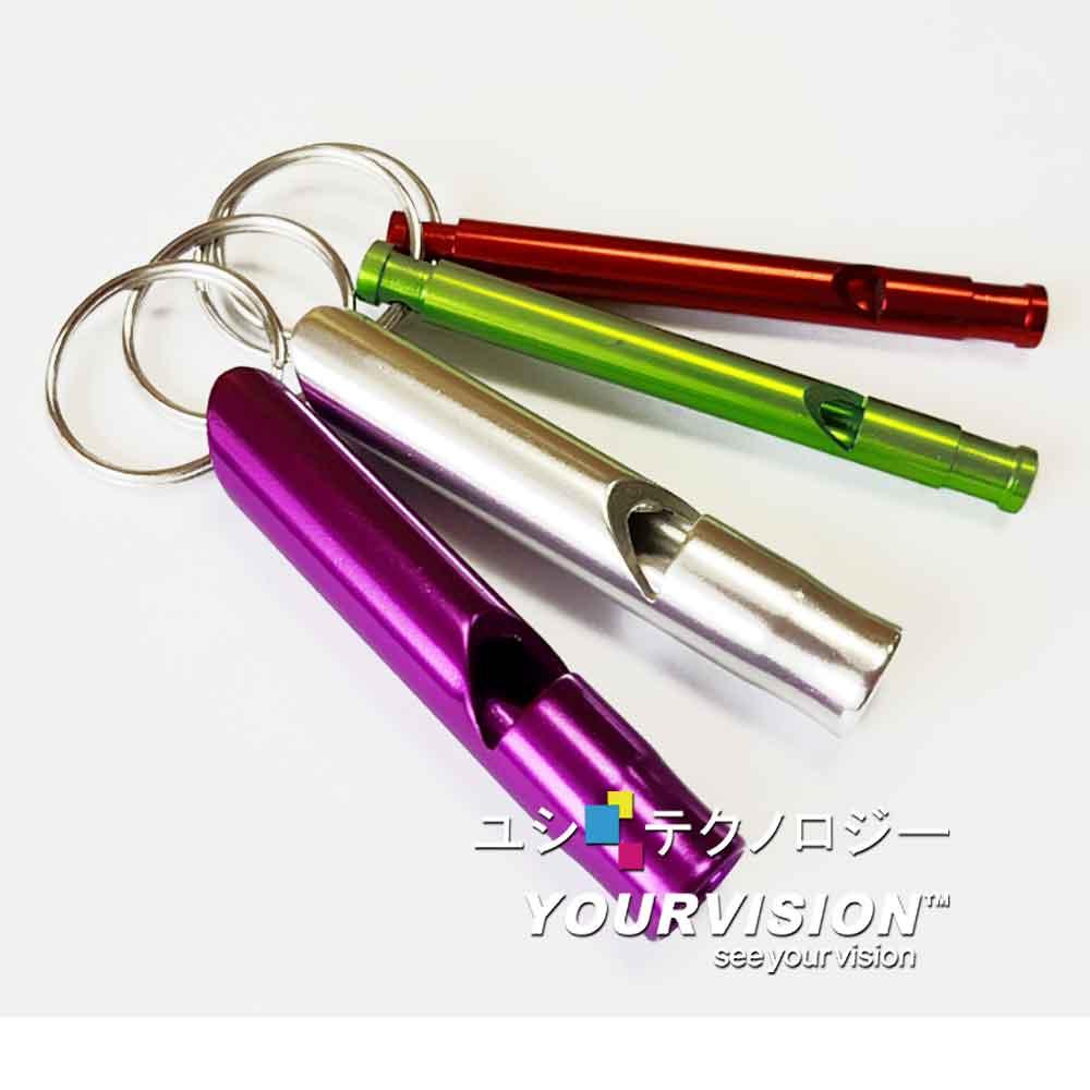 《三入組》鋁合金防身口哨(附鑰匙圈) / 求生哨 / 哨子