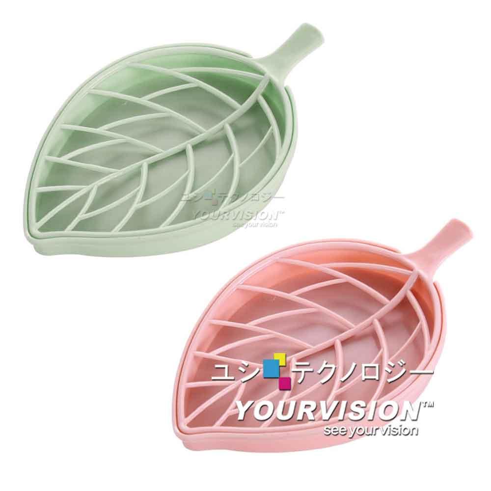 樹葉 葉子精緻造型雙層肥皂盤 肥皂盒 肥皂瀝水架 菜瓜布架