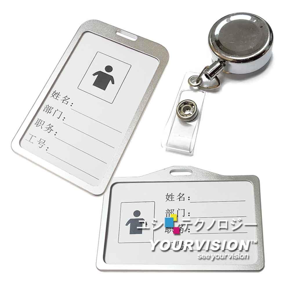(直徑3cm) 金屬伸縮吊環 證件夾+鋁合金識別證卡套 證件吊牌 證件套