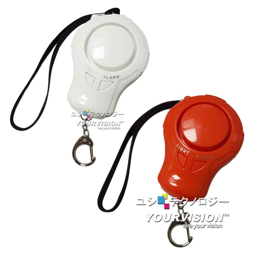 高分貝 長距離 LED燈 三合1多功能防狼警報器 防身警報器 登山求生警報器(附鑰匙圈)