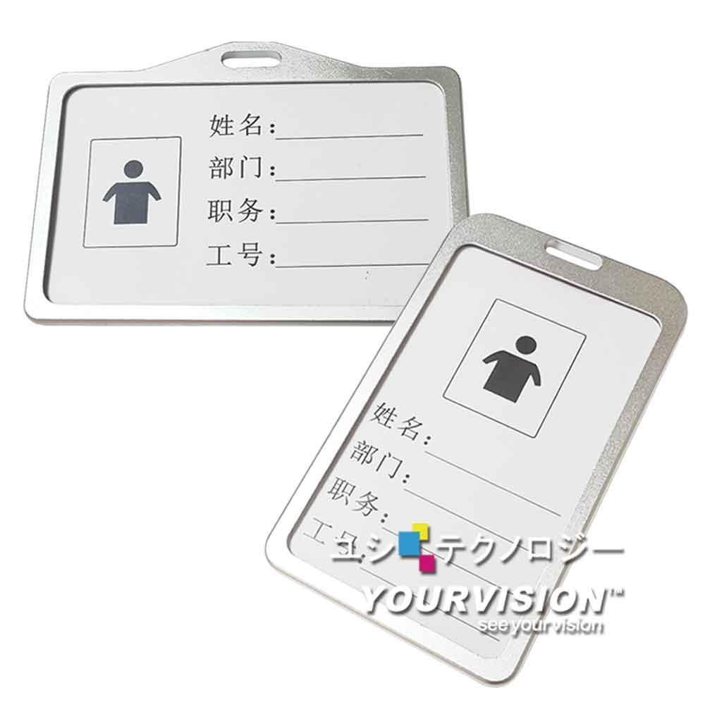 鋁合金識別證件套 識別證套 證件套 證件吊牌 悠遊卡套