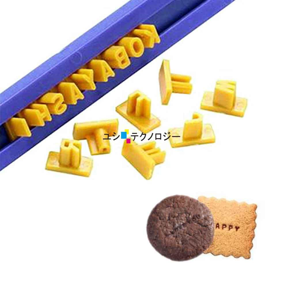 餅乾 手工皂 黏土 蛋糕 英文字母 數字 印章 壓模 烘焙壓字(共72枚字模)