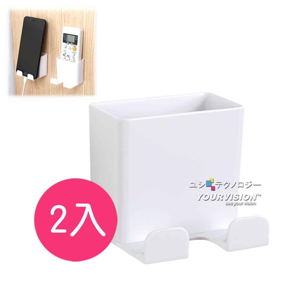(2入)電視冷氣遙控器 插頭 多功能壁掛收納盒 置物架 收納架 筆筒