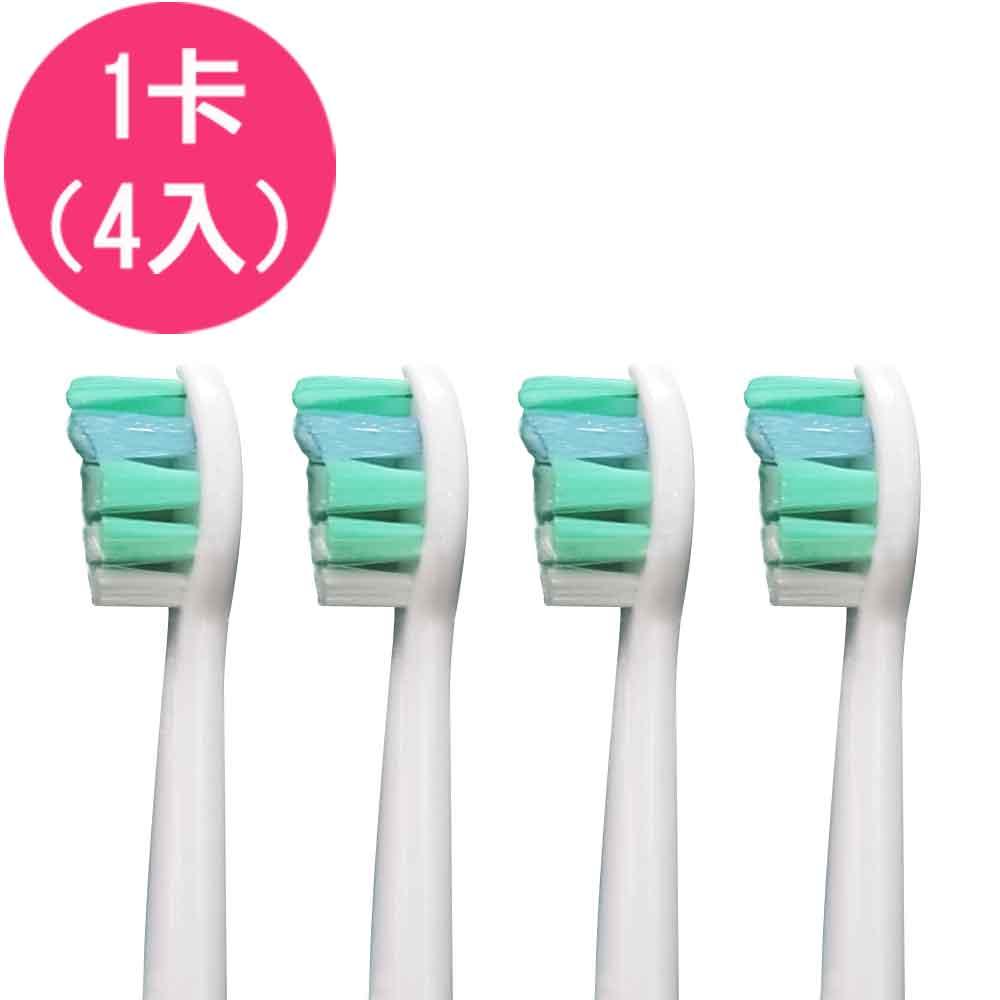 【驚爆價】【4入】 副廠Sonicare 牙菌斑清除牙刷頭 HX9023 HX9024(相容飛利浦 PHILIPS 電動牙刷)