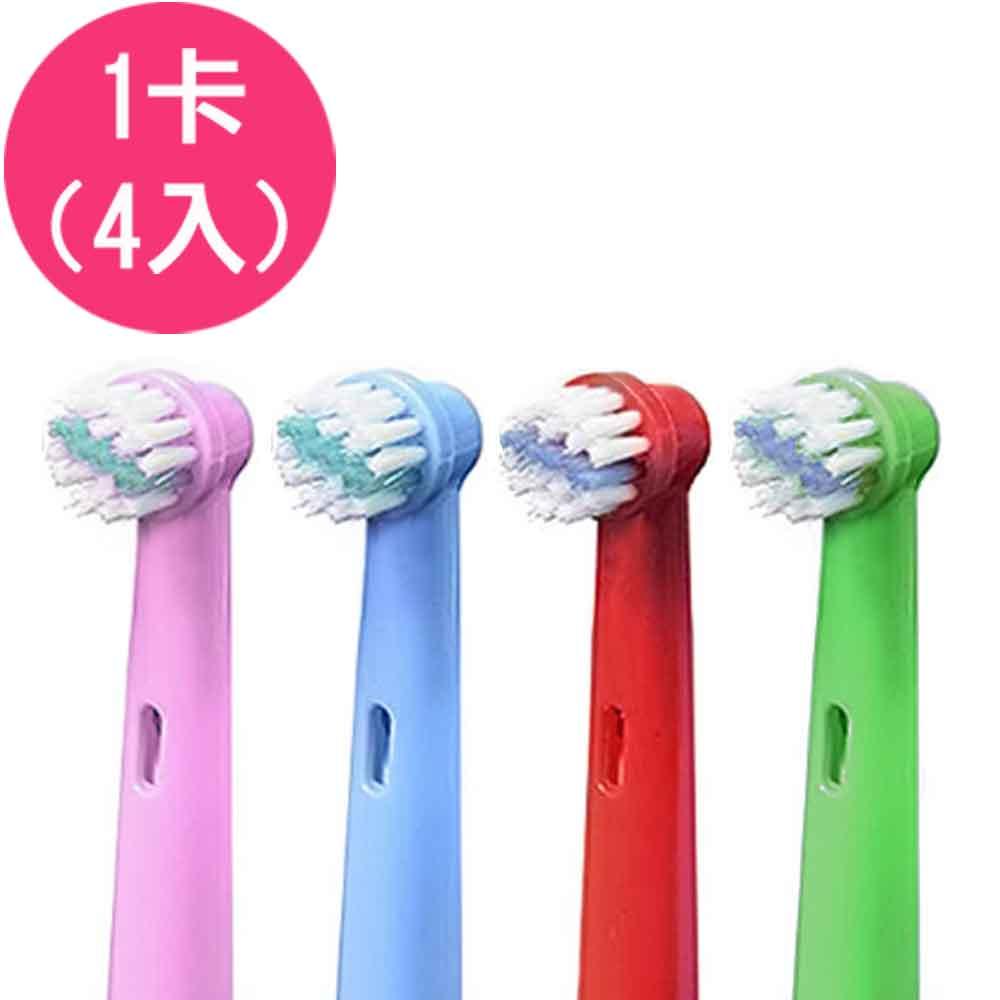 【驚爆價】【1卡4入】副廠 兒童電動牙刷頭 EB10 EB10A(相容歐樂B 電動牙刷)