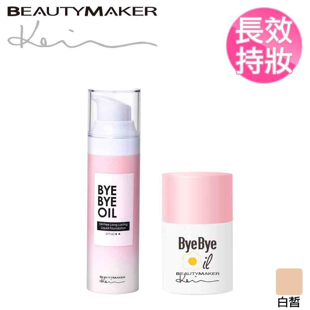 【长效持妆组】零油光粉底液+零油光妆前乳-白皙色