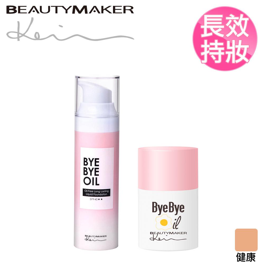 【长效持妆组】零油光粉底液+零油光妆前乳-健康色