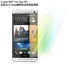 X_mart HTC One M7 抗藍光0.33mm耐磨防紋玻璃保護貼