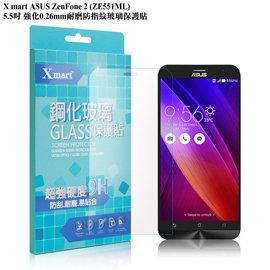 X_mart Asus Zenfone 2 (5.5吋) 強化0.26mm防指紋玻璃貼