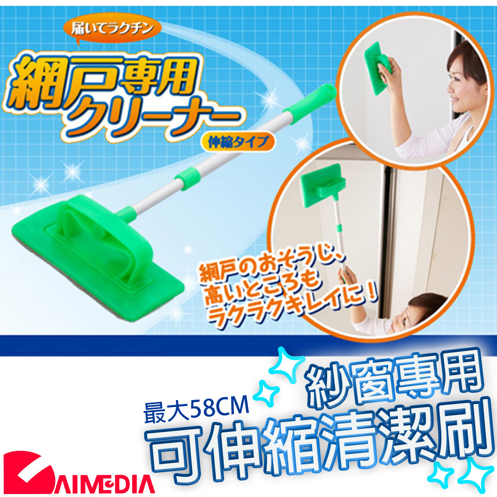 【Aimedia 艾美迪雅】輕鬆刷紗窗專用清潔刷