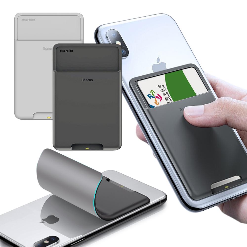 BASEUS倍思 手機背貼矽膠卡袋(信用卡.悠遊卡)2入