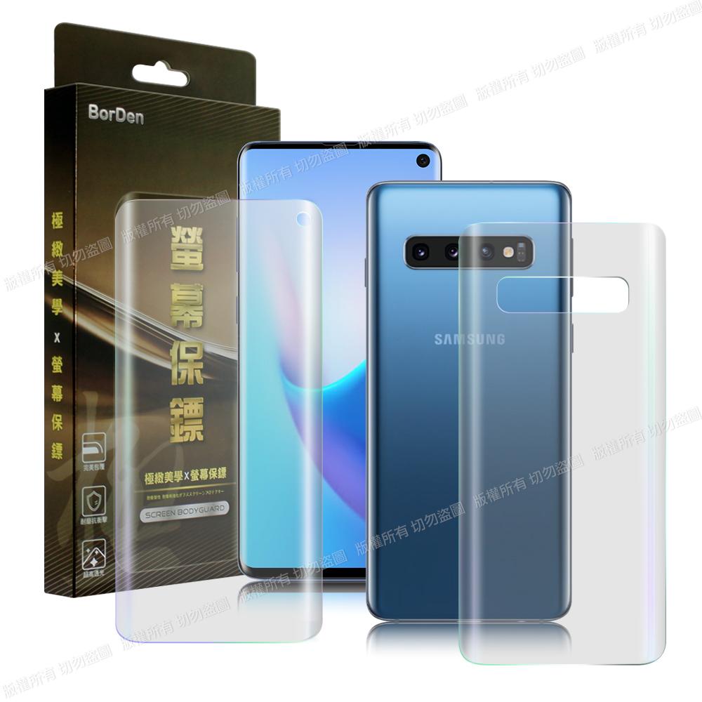 BorDen 霧面 極緻螢幕保鏢 三星 Samsung Galaxy S10 滿版自動修復保護膜前後保護貼組