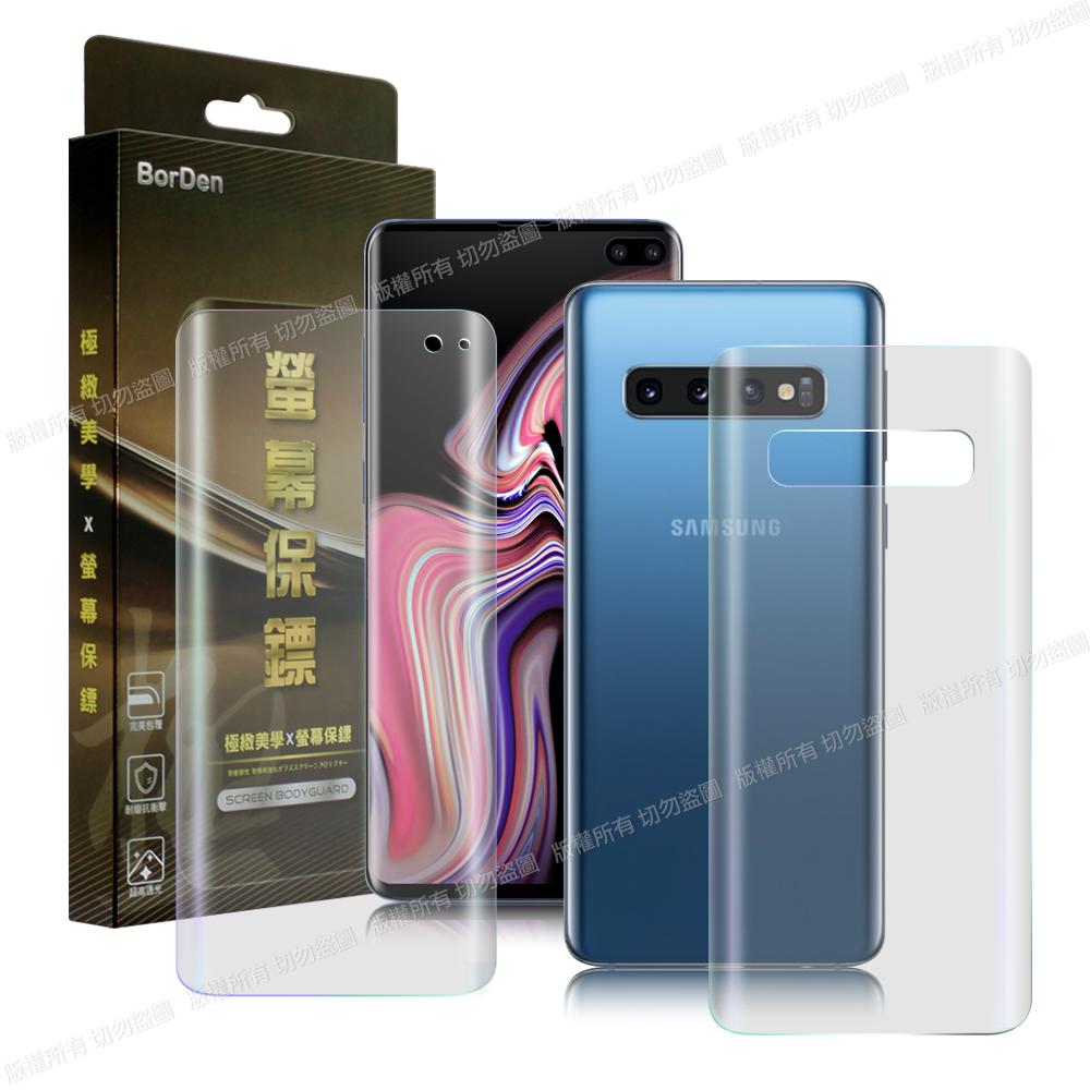 BorDen 霧面 極緻螢幕保鏢 三星 Samsung Galaxy S10+ 滿版自動修復保護膜前後保護貼組