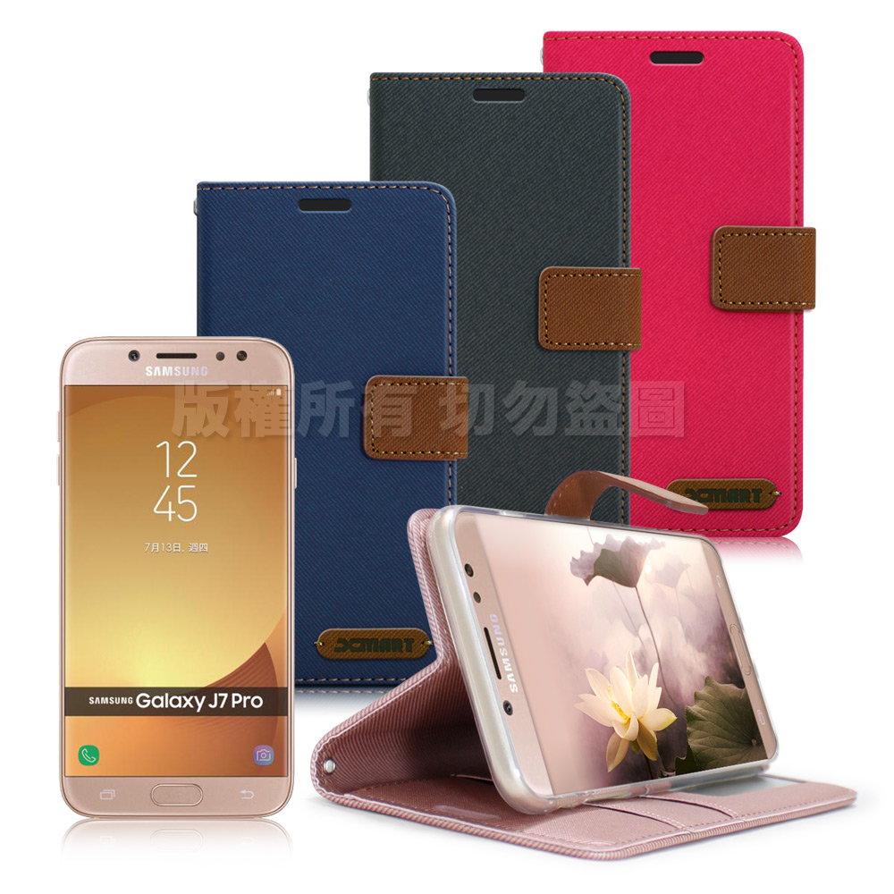 Xmart for 三星 Samsung Galaxy J7 Pro 度假浪漫風支架皮套