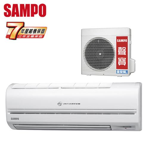 SAMPO聲寶 變頻單冷分離式冷氣(AU-QH20D/AM-QH20D)
