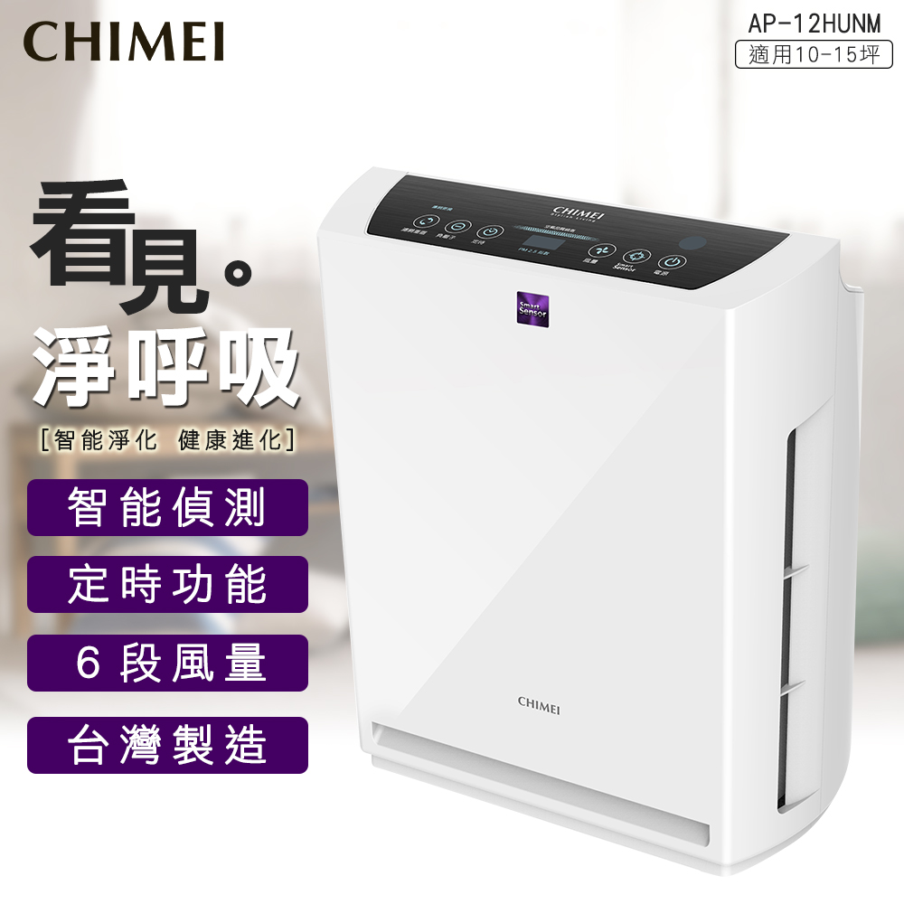CHIMEI奇美 智能淨化空氣清淨機(AP-12H0NM)