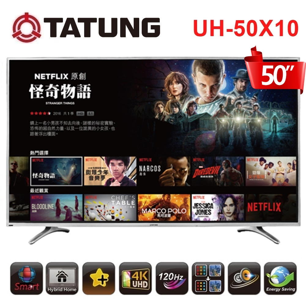 【TATUNG大同】50型智慧联网多媒体 4K UHD LED液晶显示器+视讯盒(UH-50X10)送安装