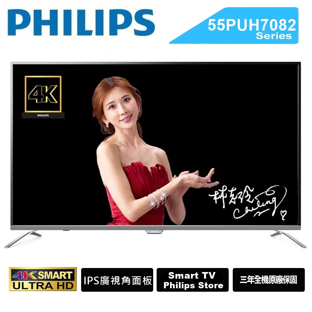 PHILIPS飞利浦 55吋IPS 4K 超薄联网智慧显示器+视讯盒(55PUH7082)送基本安装