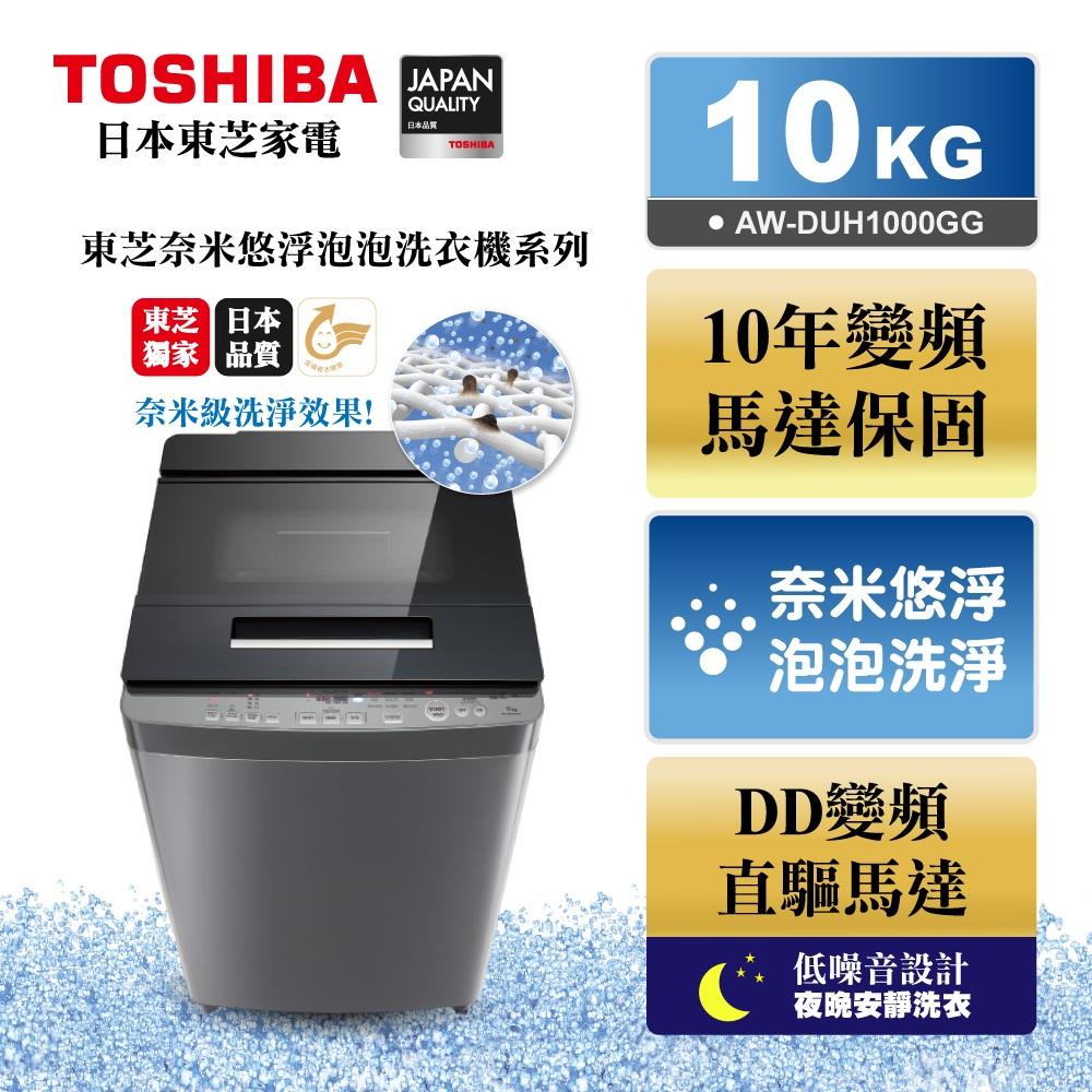 【TOSHIBA东芝】奈米悠浮泡泡10公斤变频洗衣机(AW-DUH1000GG)送安装