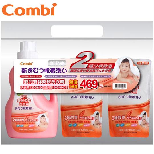 【Combi】婴儿双酵柔软洗衣精促销组(1瓶+2包入)