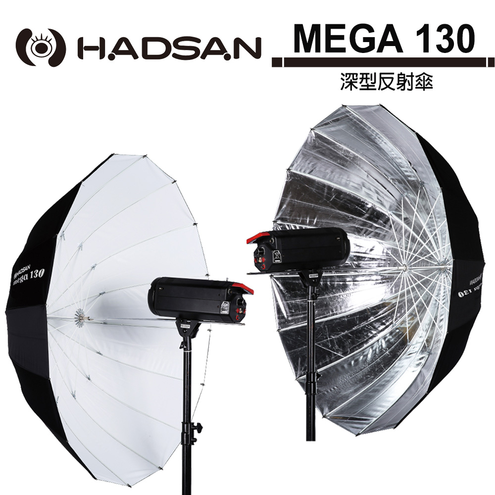 HADSAN MEGA 130 深型反射傘
