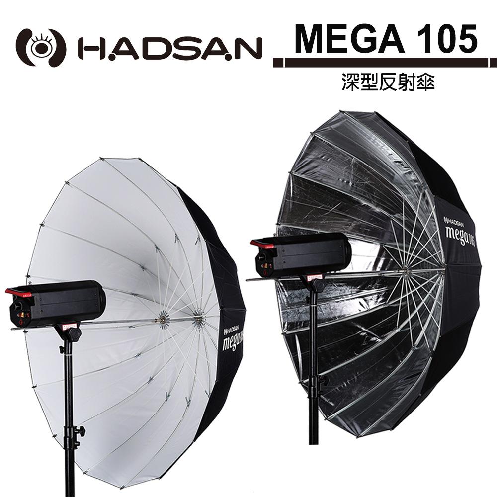 HADSAN MEGA 105 深型反射傘