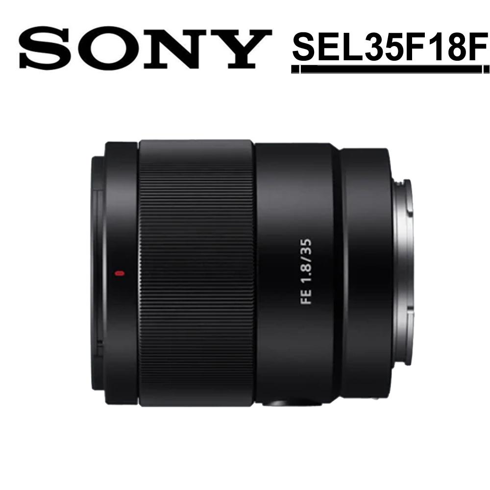 [保護鏡(55)+大吹球+拭鏡筆+擦拭布]SONY FE 35mm F1.8 (SEL35F18F) /公司貨