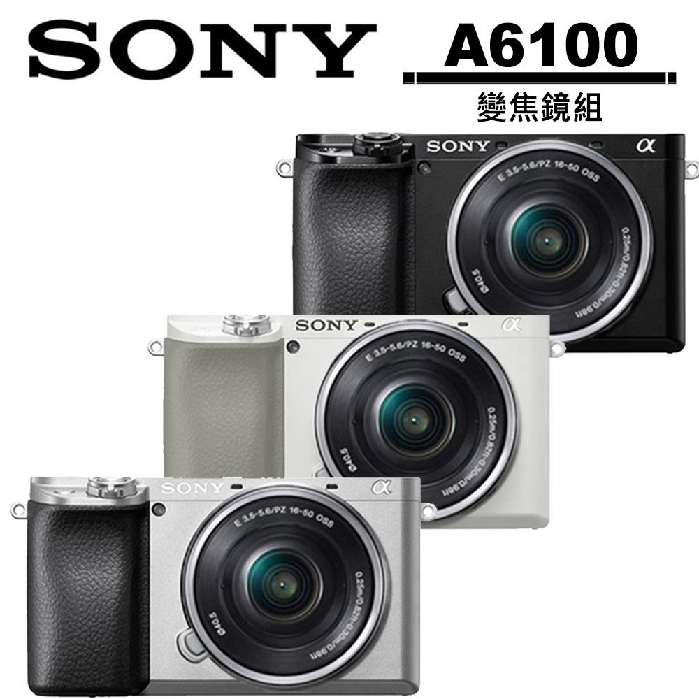 [加碼送好禮] SONY A6100L 16-50mm /公司貨