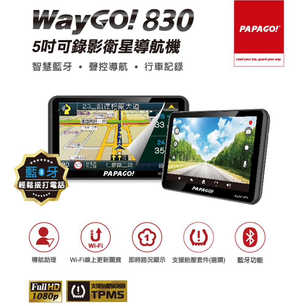 PAPAGO ! WayGO! 830 5吋可錄影衛星導航機+16G+觸控筆+手機矽膠立架+立架貼