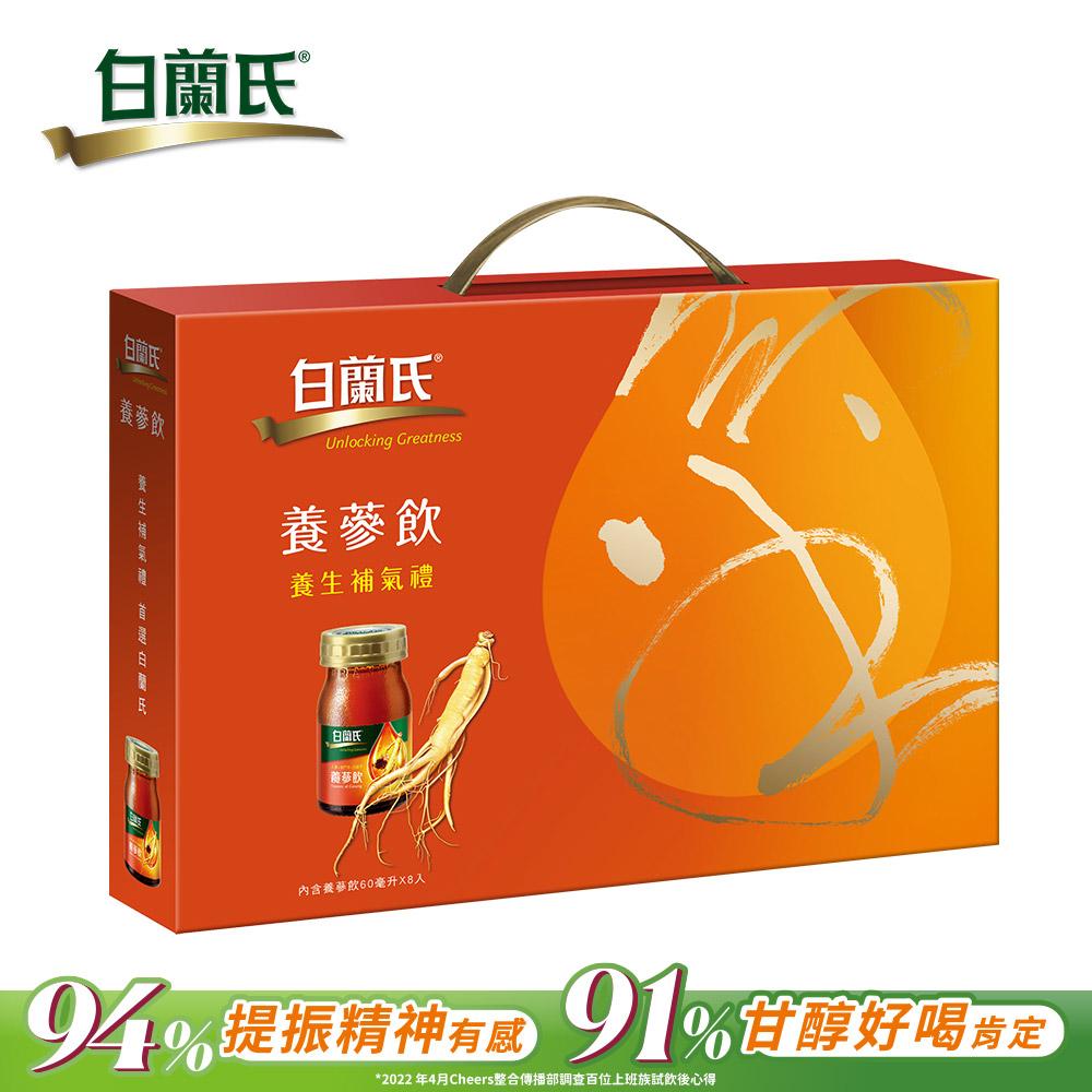 白蘭氏 養蔘飲禮盒 (60ml×8入/盒)