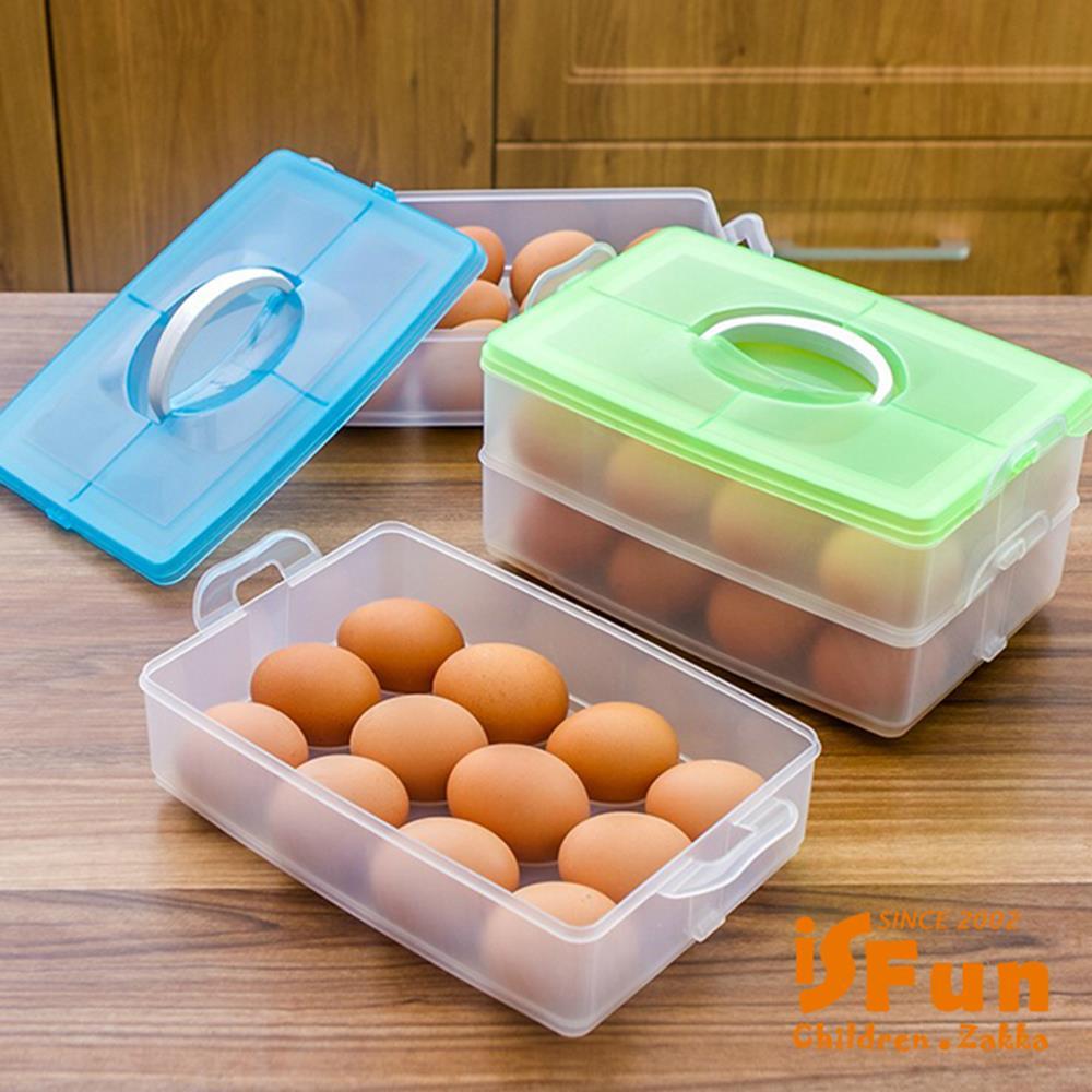 ~iSFun~野餐居家~三層手提雞蛋收納盒 36顆