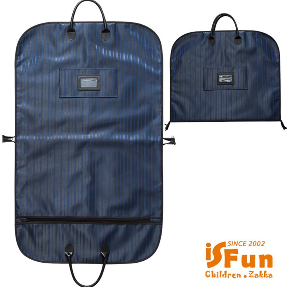 【iSFun】都会男士*西装衬衫防尘袋箱杆包/深蓝