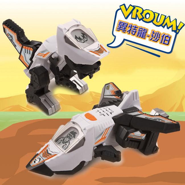 【Vtech】聲光變形恐龍車系列-異特龍 沙伯