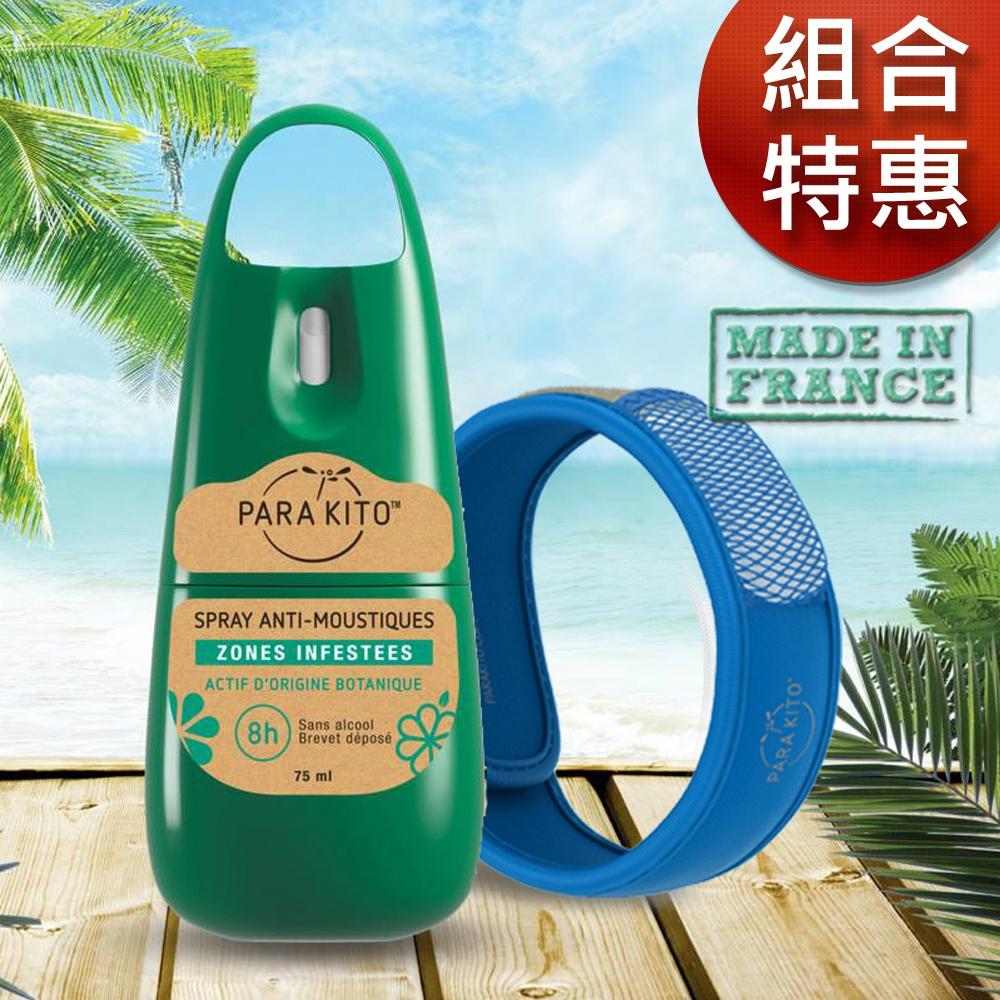 【PARAKITO帕洛】法國天然精油防蚊藍手環+噴霧