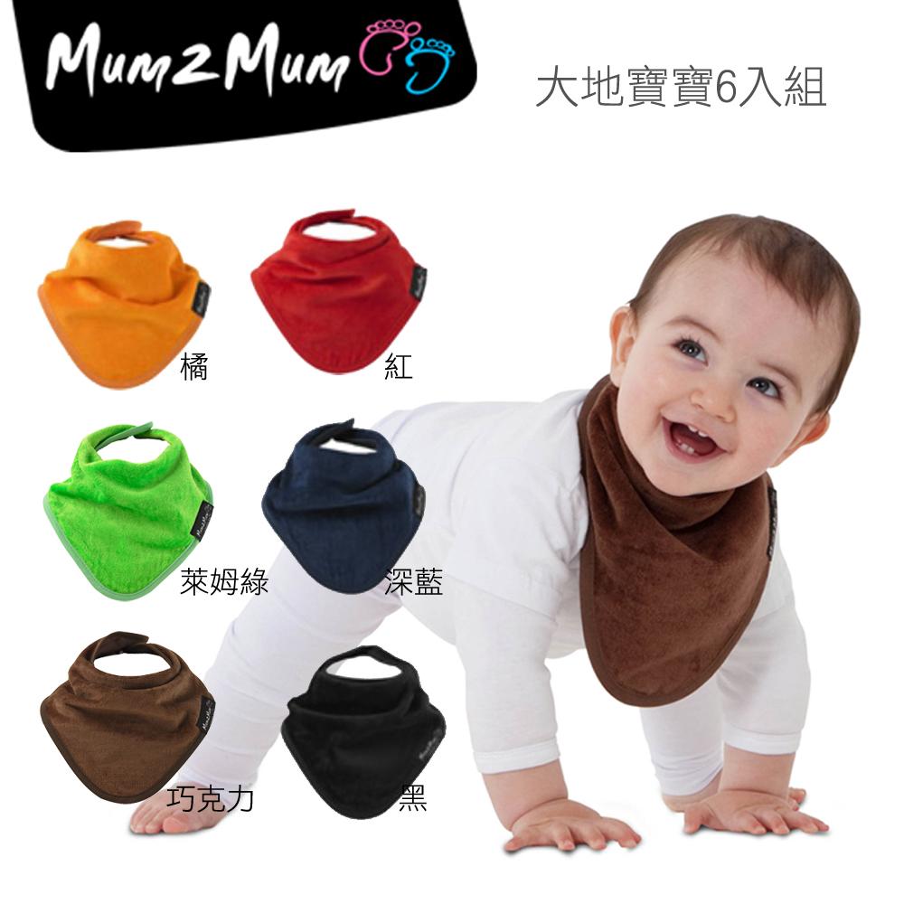 【Mum 2 Mum】机能型神奇三角口水巾围兜-6入组(大地宝宝)