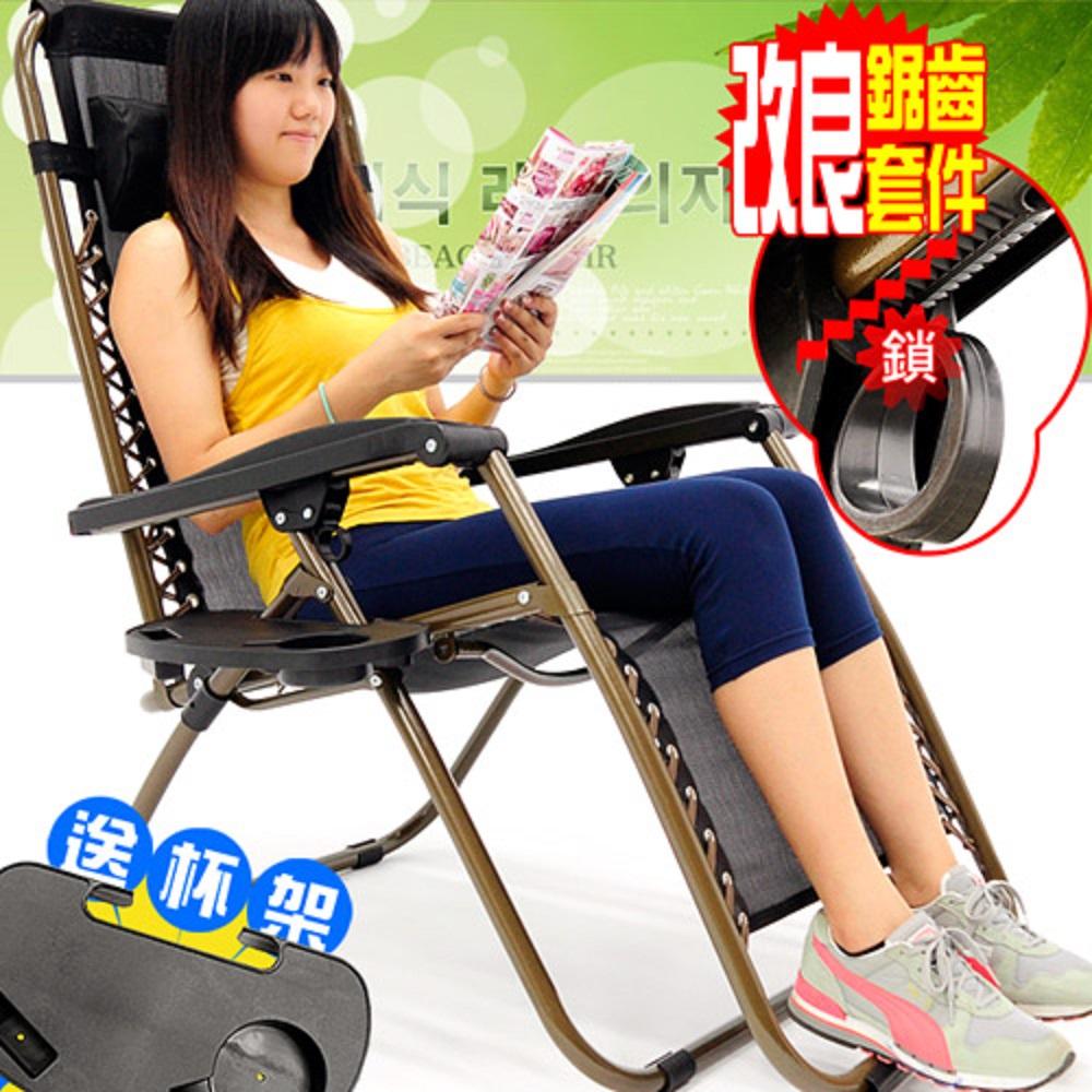 锯齿轨道!!无重力躺椅(送杯架)