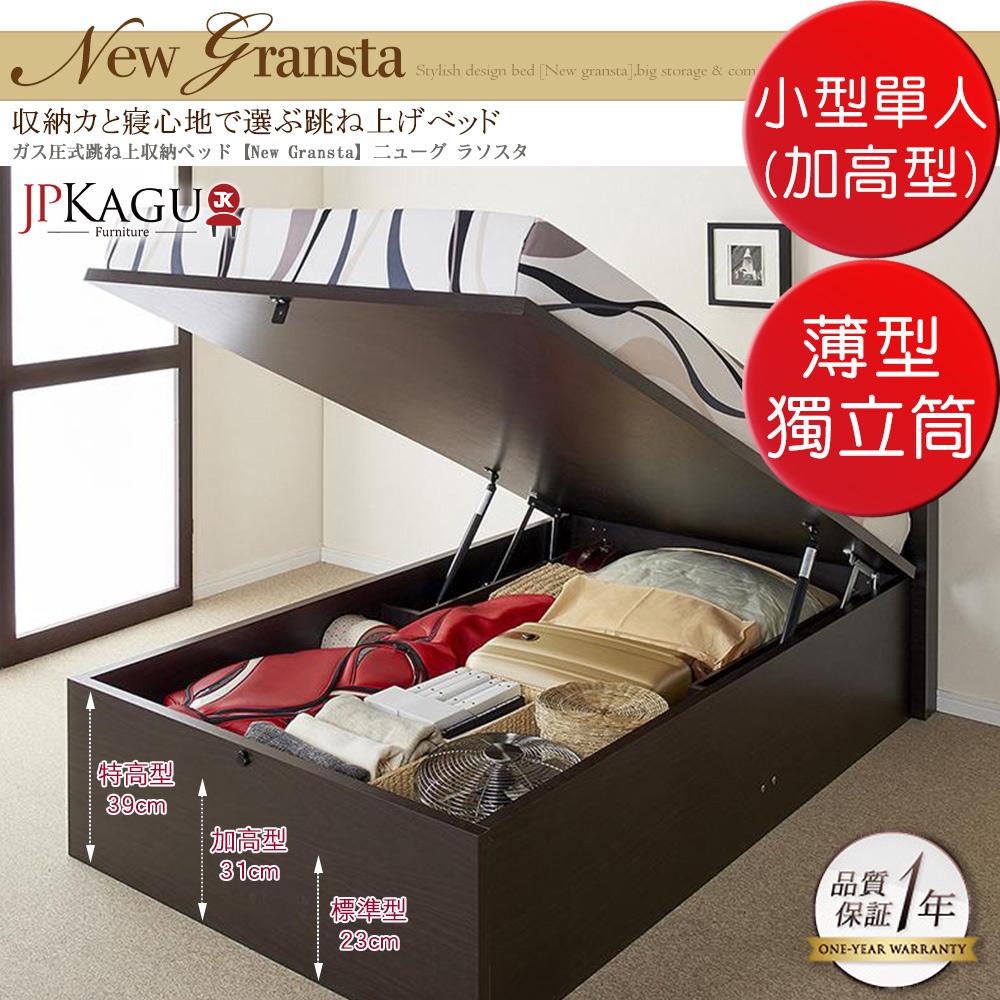 JP Kagu 附插座氣壓式收納掀床組 加高 薄型獨立筒床墊~小型單人