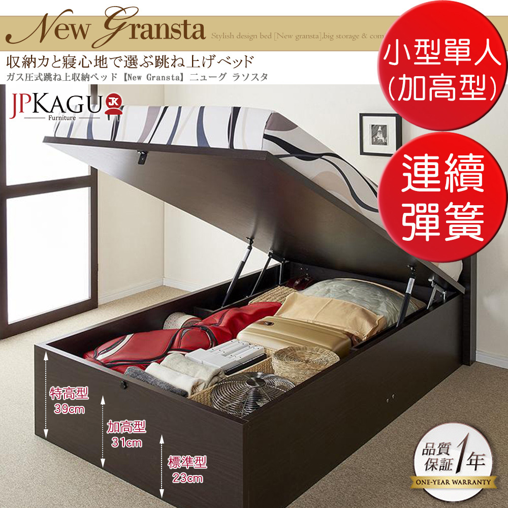 JP Kagu 附插座氣壓式收納掀床組 加高 高密度連續彈簧床墊~小型單人